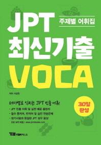 JPT 최신기출 VOCA 30일 완성
