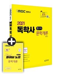 iMBC 캠퍼스 문학개론(독학사 1단계)(2021)