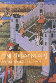 중세 신비주의와 여성