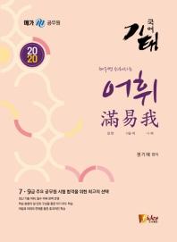 기태국어 어휘만이아(2020)
