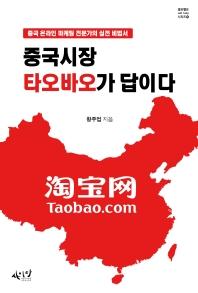 중국시장 타오바오가 답이다