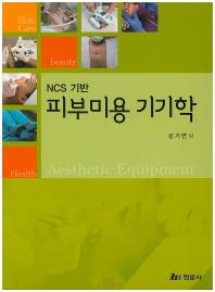 NCS 기반 피부미용 기기학