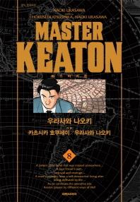 마스터 키튼. 8(완전판)