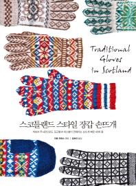 스코틀랜드 스타일 장갑 손뜨개