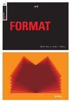 포맷(FORMAT)