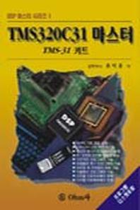 TMS320C31 마스터(DSP마스터시리즈 1)(S/W포함)