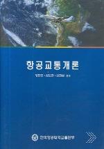 항공교통개론(시험문제 포함)