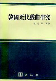 한국근대희곡연구