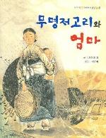 무명저고리와 엄마 (한국아동문학대표작선집 8)