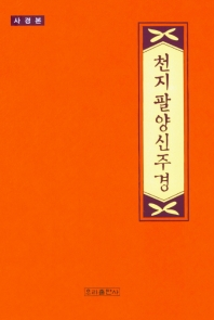 천지팔양신주경(사경본)
