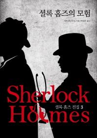 셜록 홈즈 전집. 3: 셜록 홈즈의 모험