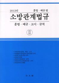 소방관계법규. 2: 훈령 예규편(2012)