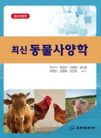 최신 동물사양학
