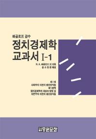 정치경제학 교과서. 1-1