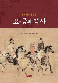 요 금의 역사: 정복 왕조의 출현