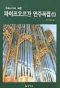 파이프오르간 연주곡집 1