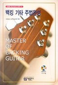백킹 기타 주법완성(CD 포함)