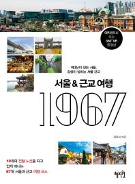 서울&근교여행 1967