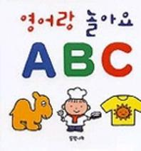 영어랑 놀아요 A B C