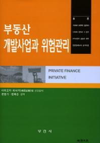 부동산 개발사업과 위험관리