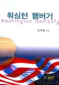 워싱턴 햄버거