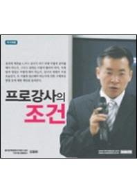 프로강사의 조건(CD 1장)