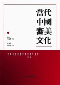 당대 중국 심미문화