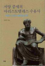 서양중세의 아리스토텔레스 수용사