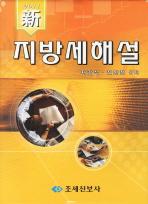 신 지방세해설(2011)