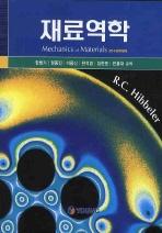 재료역학 (5TH EDITION)