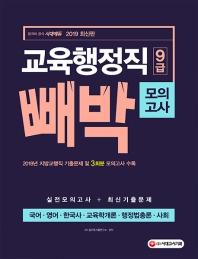 교육행정직 9급 빼박 모의고사(2019)