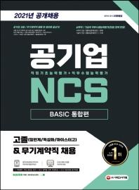 공기업 NCS 고졸&무기계약직 직업기초능력평가+직무수행능력평가 BASIC 통합편(2021)