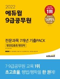 2022 에듀윌 9급 공무원 전문과목 7개년 기출PACK 행정법총론/행정학
