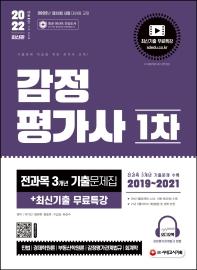 2022 감정평가사 1차 전과목 3개년 기출문제집+최신기출무료특강