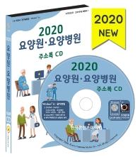 요양원 요양병원 주소록(2020)(CD)