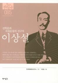 신학문과 독립운동의 선구자 이상설