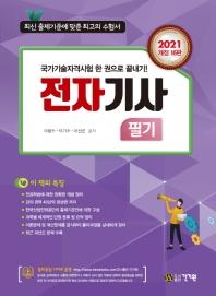 전자기사 필기(2021)