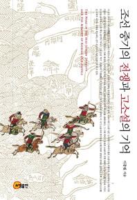 조선 중기의 전쟁과 고소설의 기억