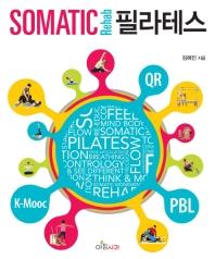 Somatic Rehab 필라테스