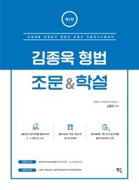 김종욱 형법 조문 & 학설