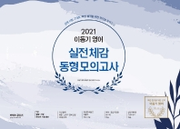 이동기 영어 실전체감 동형모의고사(2021)