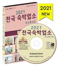 전국 숙박업소 주소록(2021)(CD)
