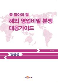 꼭 알아야 할 해외 영업비밀 분쟁 대응가이드: 일본편
