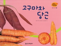 열매와 채소. 50: 고구마와 당근