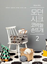 모던 시크 코바늘 손뜨개. 2