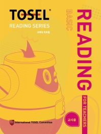 TOSEL Reading Series(Basic) 교사용