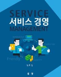 서비스 경영