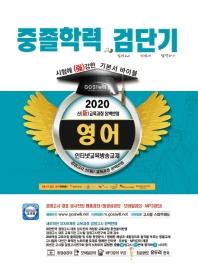 검단기 영어 중졸학력 기본서 바이블(2020)
