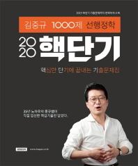 핵단기 김중규 선행정학 1000제(2020)