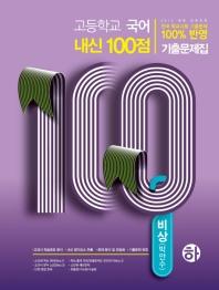 내신 100점 고등 국어(하) 기출문제집(비상 박안수)(2020)